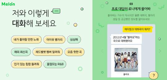 카카오M, 뮤직봇 `로니` 출시...카톡 대화로 음악 추천
